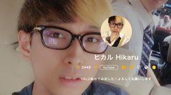 YouTuber・ヒカルが、無期限活動休止 VALU騒動を謝罪