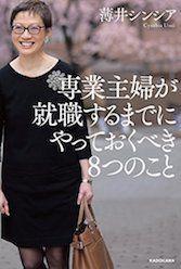 「専業主婦は、立派なキャリア」47歳で就職。薄井シンシアさんが、5つ星ホテルで働くまで