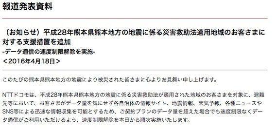 携帯キャリア3社、被災者のデータ速度制限を4月30日まで解除。情報収集のニーズに対応【熊本地震】