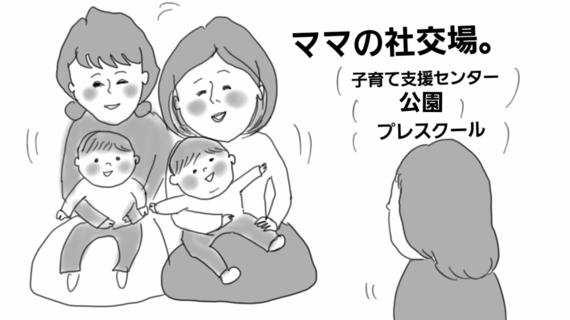 ママ同士の駆け引き!子供の年齢が同じでも距離の詰め方は慎重に!