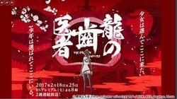 清水富美加主演のスタジオカラー新作「龍の歯医者」は予定通り放送とNHKが発表