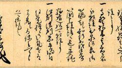 明智光秀が、「本能寺の変」直後に書いた手紙が見つかった