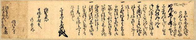 明智光秀が土橋重治に宛てた書状=美濃加茂市民ミュージアム所蔵