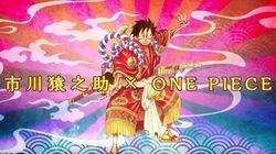 【ワンピース歌舞伎】ルフィ・市川猿之助がお見舞いの口上「熊本は、先生の出身地」