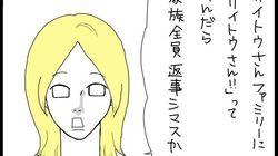 呼び名・ショック-『スコットランド人夫の日本不思議発見記』(25)