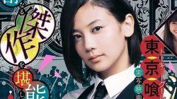 清水富美加が出演予定の『東京喰種』が声明「多大なるご心配を...」