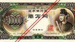 聖徳太子の旧1万円偽札、フィリピンから100枚密輸?