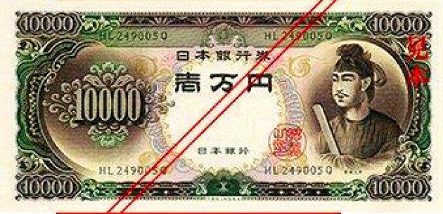 1986年に発行停止した旧1万円札(見本)〈国立印刷局ホームページから〉