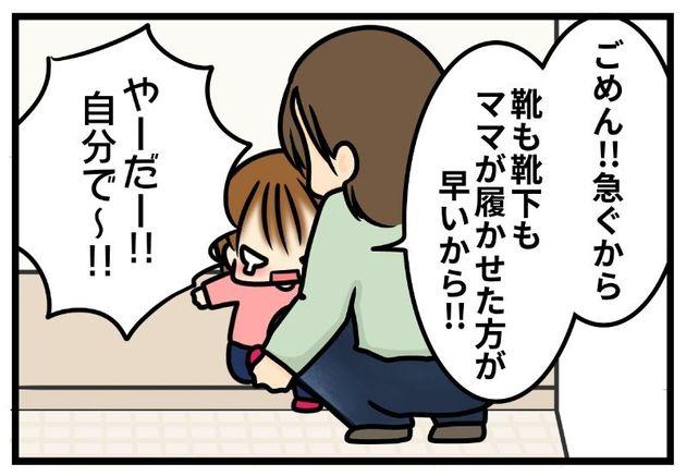 子育ては「急がばまわれ」?!イヤイヤ期の娘(2歳)の靴や靴下をママが履かせたら・・・