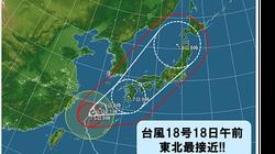 台風18号が接近 連休後半まで影響か