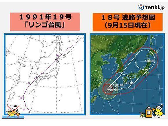台風18号は26年前の「#リンゴ台風」と似ている?