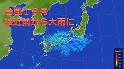 台風18号 関東から西日本の広い範囲で激しい雨
