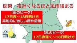 台風18号、関東でも夜は雨や風が強まる。ピークはいつ?