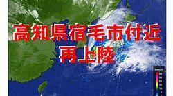 台風18号 高知県宿毛市付近に再上陸