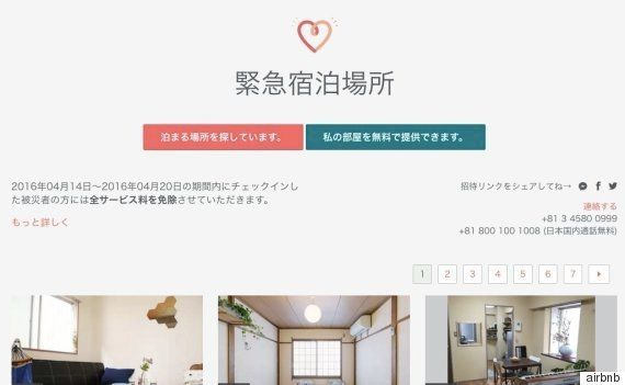 Airbnb、熊本地震周辺エリアで宿泊場所を無償提供