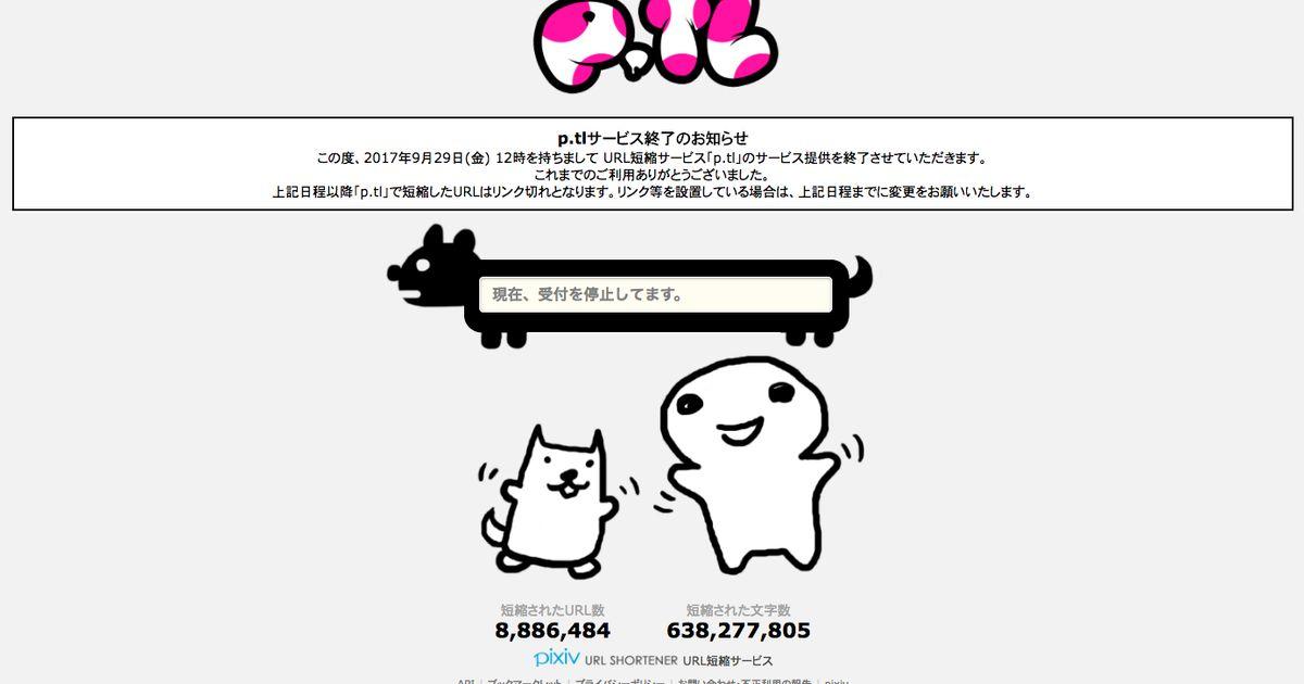 pixivの短縮URLサービス「p.tl」終了へ 880万件のデッドリンクが ...