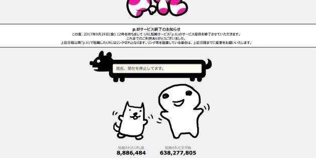 pixivの短縮URLサービス「p.tl」終了へ 880万件のデッドリンクが生まれる事態に