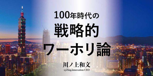 自分の市場価値高めるワーホリを〜台湾ワーホリから中国・深センでドローン事業を立ち上げた川ノ上和文さん〜