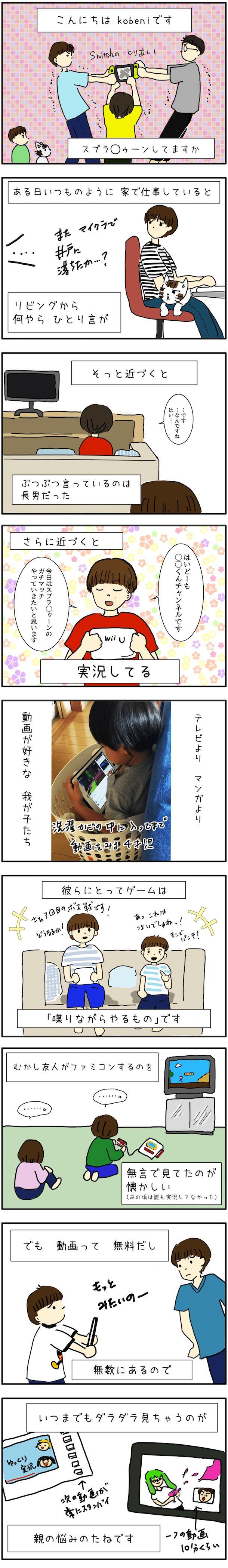 サイボウズ式:子どもが動画ばっかり見ていて不安……。それは「親のわたしたちの時になかった娯楽」だからかも