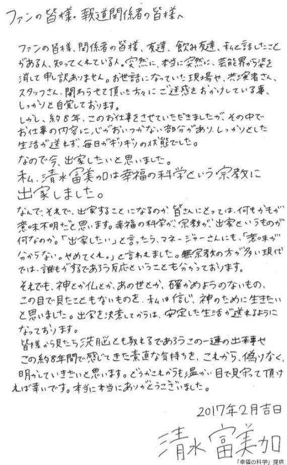 清水富美加、芸能活動中断の背景に『東京喰種』か?「人肉を食べる人種役に葛藤」と幸福の科学