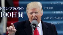 トランプ政権の100日間 2017年1月20日〜