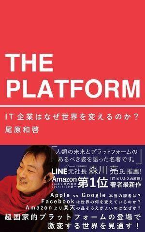 なぜ日本のIT企業には共有価値観がないのか?――尾原和啓氏が答える『ザ・プラットフォーム』Q&A