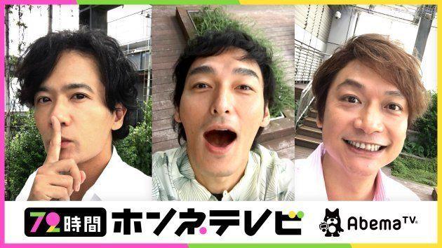 稲垣吾郎、草なぎ剛、香取慎吾の3人 独立後の初共演で「インターネットはじめます」