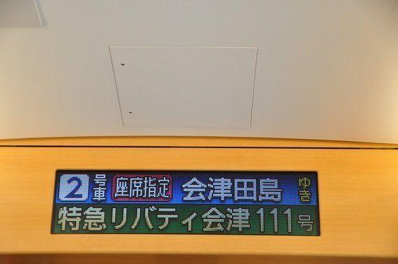 東武鉄道の新型特急形電車、500系Revaty登場!!