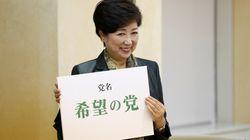 『希望の党』 小池百合子知事が代表に就任
