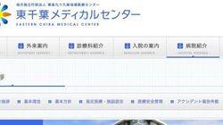 東千葉メディカルセンター問題における千葉県の責任(1)
