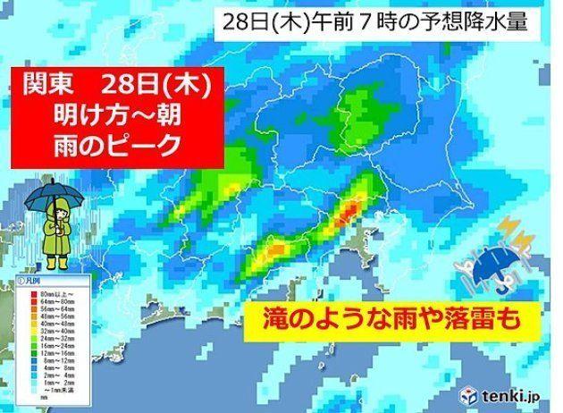 あす28日(木)、関東地方の雨のピークは明け方から朝です。カミナリを伴って非常に激しく降る所もあるでしょう。沿岸部は風も強く、横なぐりの雨に。一部、交通機関が乱れる可能性もあります。