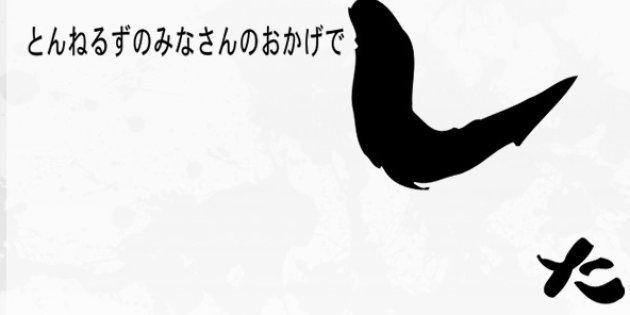 「保毛尾田保毛男」批判に、フジ・宮内社長が謝罪
