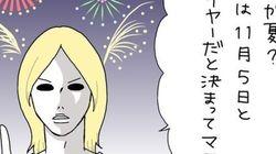 風物詩・ショック―『スコットランド人夫の日本不思議発見記』(8)