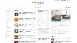 LINE「NAVERまとめ」事業の分社化を発表