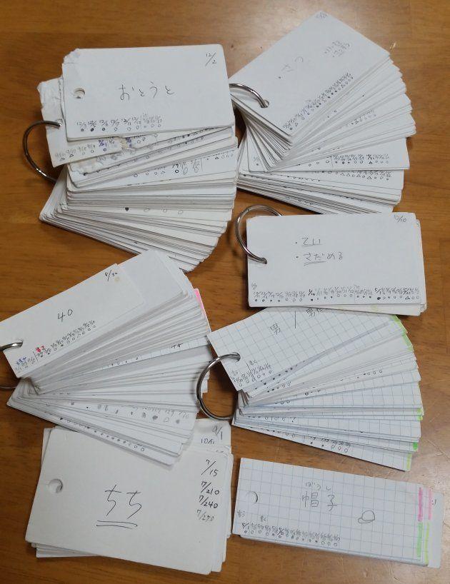 トレーニングに使った単語カード