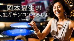 岡本夏生、テレビ引退を示唆