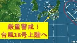 【台風情報】18号の本州上陸、影響は?