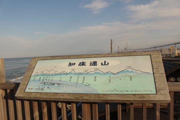 残念ながら知床連山はぼんやりとしか見えませんでした。