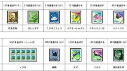 普通切手「メジロ」や「銀鶴」が販売終了に 新旧デザイン、どう違う?