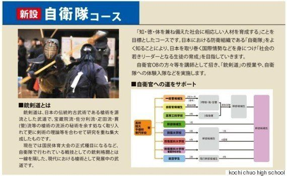 「自衛隊コース」、高知の私立高校が普通科に新設へ
