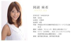 岡副麻希、涙の卒業から半年で「めざましどようび」に復帰