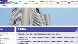 青柳幸一教授、法務省が告発 司法試験の問題を教え子に漏らした疑い
