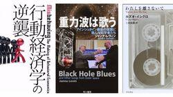 早川書房、ノーベル賞「三冠」達成。目の付けどころがスゴいと話題に