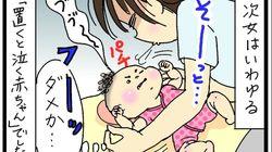 なぜ??「置くと泣く赤ちゃん」とのせめぎ合いの日々