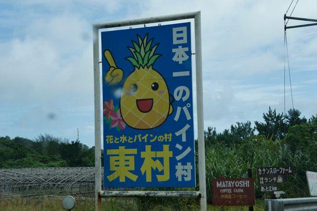 高江への道中にある東村の看板=10月12日、沖縄県東村