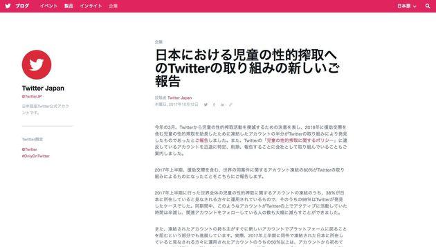 「児童の性的搾取」で凍結されたTwitterアカウント、38%が日本のもの