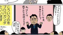 【安保法案】安倍首相、国会審議中の「ミヤネ屋」出演が波紋