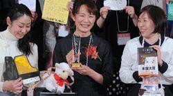 本屋大賞は宮下奈都さんの「羊と鋼の森」に。「火花」の順位は?