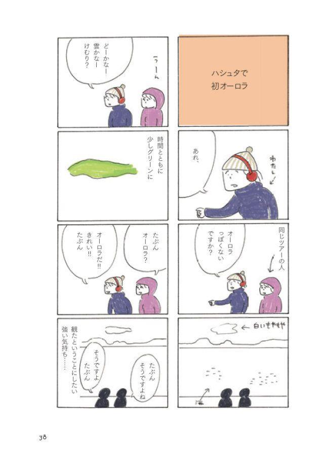 40代のツアー旅行ひとり参加がおすすめな理由 益田ミリさんに聞いてみた