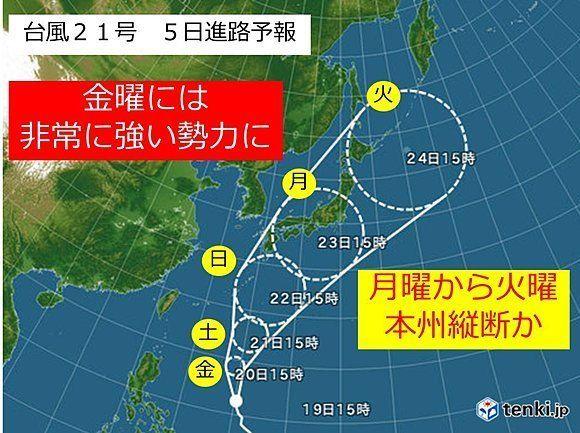 【台風21号】大型で強い勢力に 関東にはいつ来る?